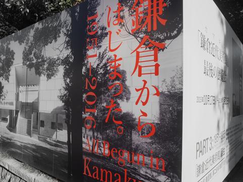 鎌倉近代美術館01