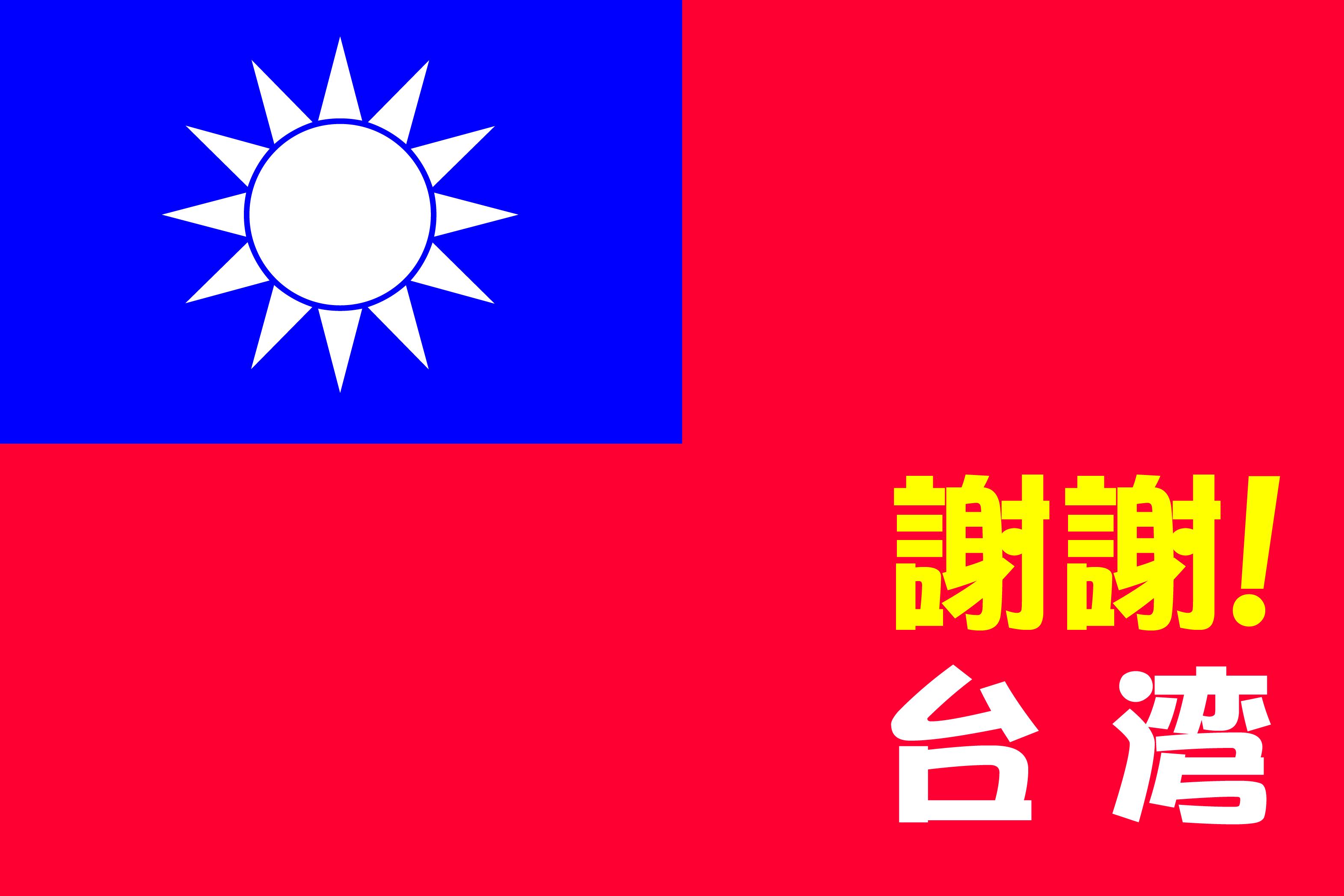 台湾国旗.png