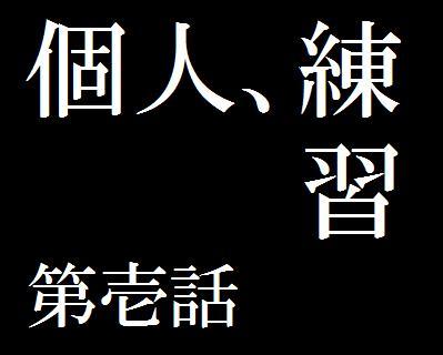 エ〇ァンゲリオン風タイトル