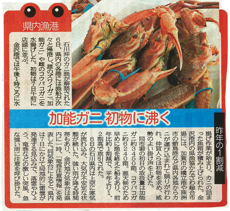 北國新聞記事20121106