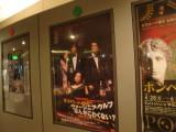 渋谷のシアターコクーンで