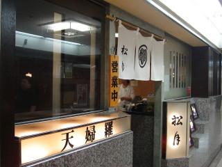 栄町ビルの1階にあります