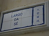 大堂(カテドラル)の標識