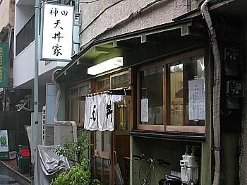 神田天丼家