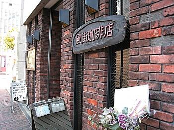 風街珈琲店