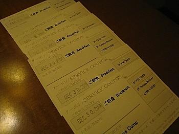 朝食券2名×3日分