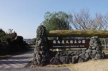 霧島屋久国立公園