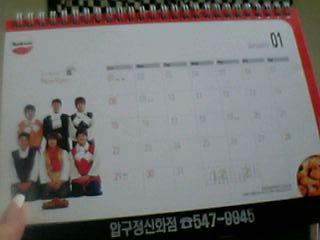 シナ2006年カレンダー