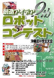 ロボットコンテストポスター