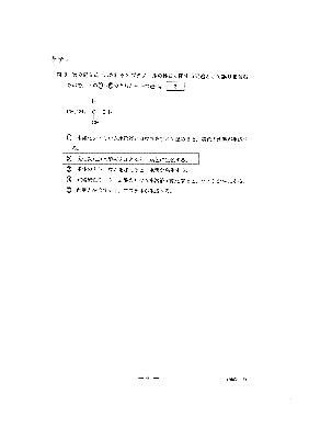 センター試験46ページ