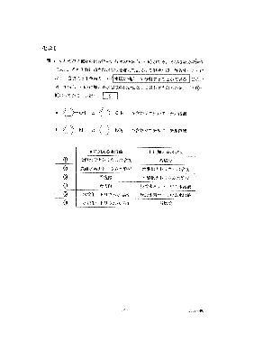 センター試験48ページ