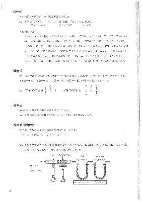 虎の巻60ページ