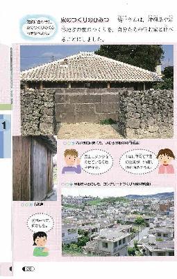 社会科教科書(教育出版)