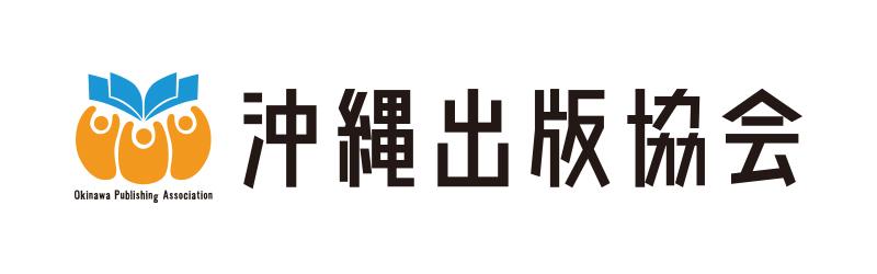 沖縄出版協会ロゴ
