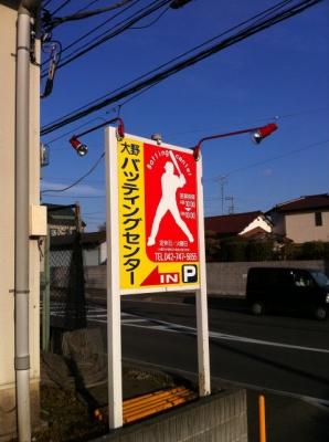 大野バッセン1