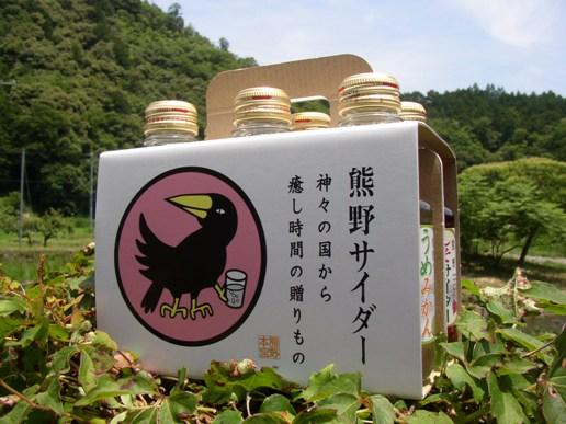 ヤタちゃんの熊野サイダー6本セット!