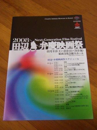 田辺弁慶映画祭ポスター