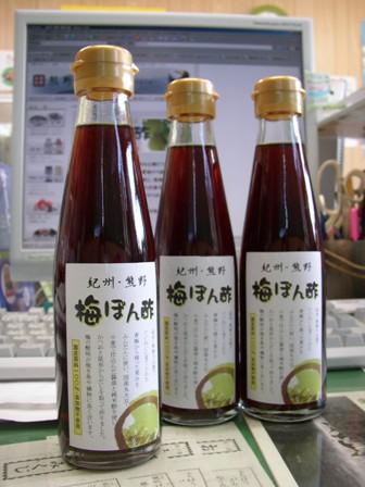 紀州産無農薬青梅の果汁たっぷり。鰹と昆布の天然だしが効いた梅ぽん酢が登場!