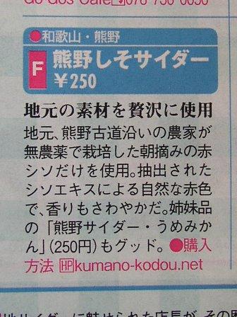 熊野サイダー記事