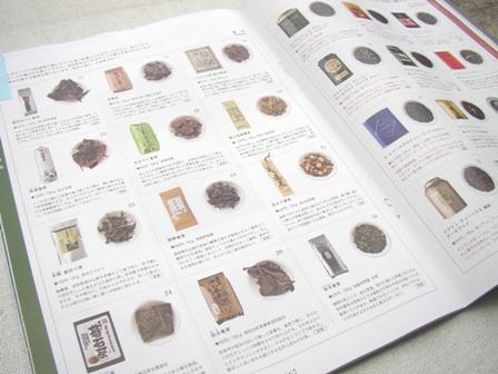 熊野番茶紹介ページ