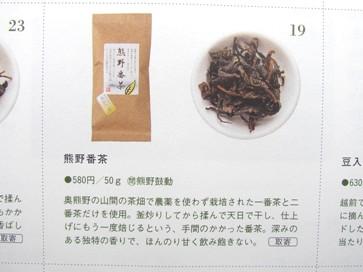 熊野番茶紹介記事