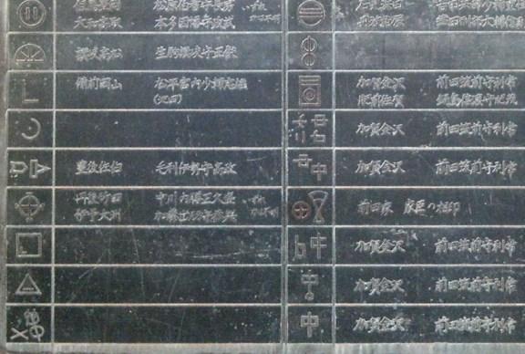 石の記号2