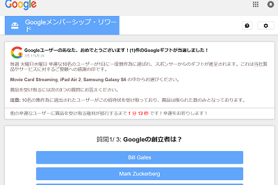 グーグルユーザーのあなた