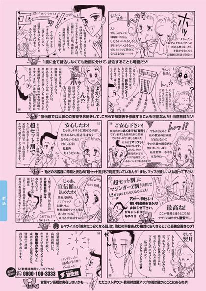 orikomi_manga.jpg
