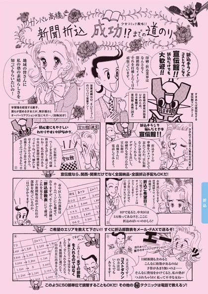 orikomi_manga2.jpg