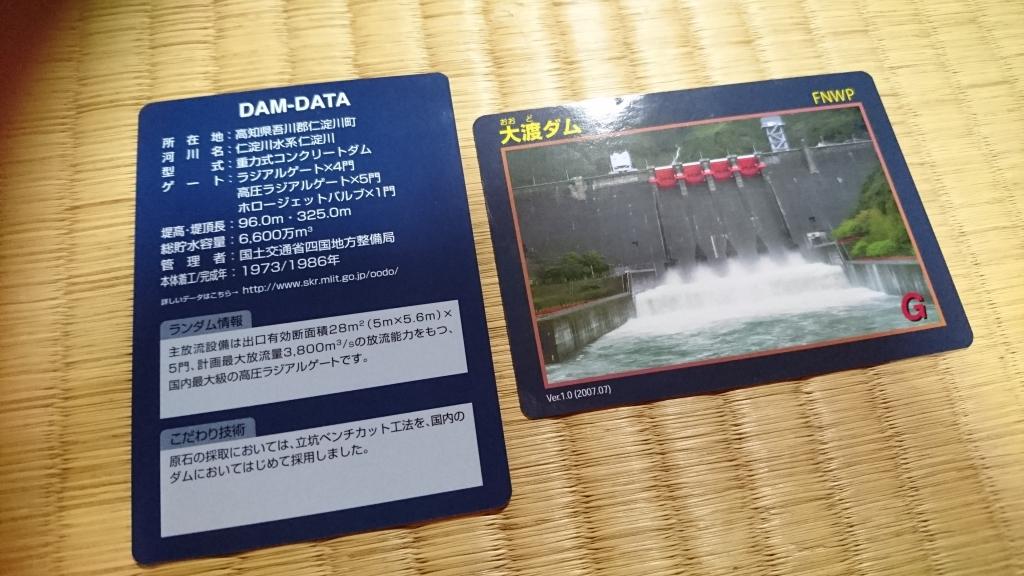 ダムカード