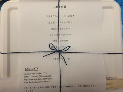 2016アカデミー?KONDATE.JPG