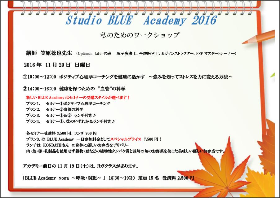 2016 アカデミー?.PNG