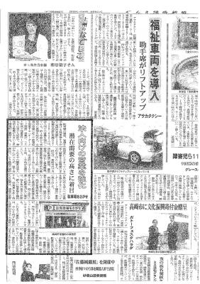 群馬経済新聞20121214.jpg