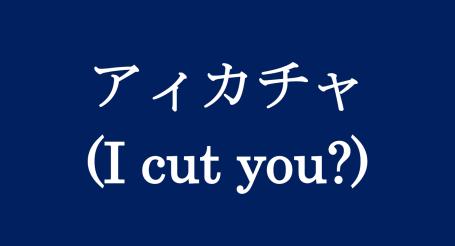 i cut you