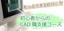 CAD職支援コースのページへ
