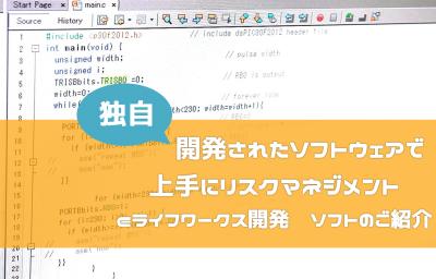 独自開発ソフトウェアの紹介画像