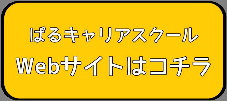 ぱるキャリアスクール Webサイトへ