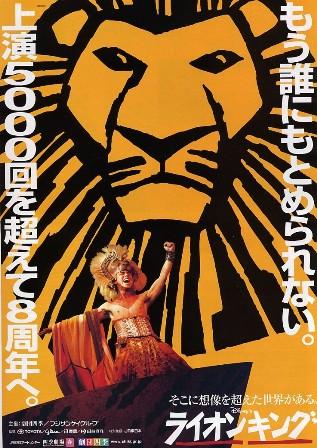 ライオンキング広告