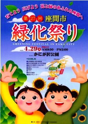 緑化祭り広告