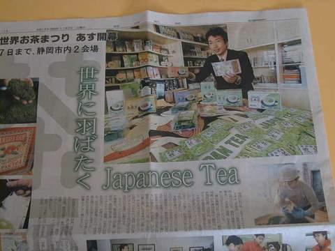 海野静岡新聞