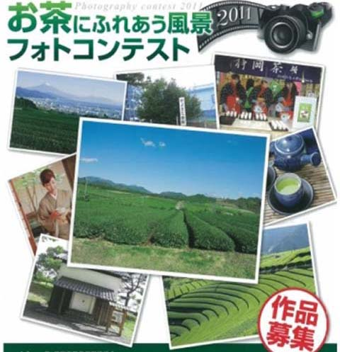 静岡茶フォトコンテスト