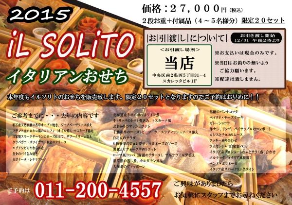 2015osechiフライヤーilsolito統合.jpg