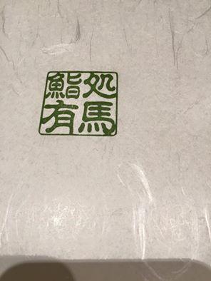 鮨処有馬.jpg