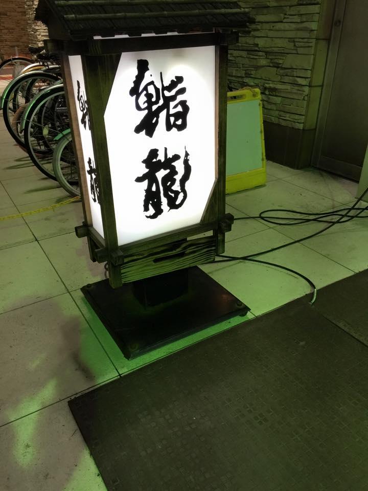 鮨龍.jpg