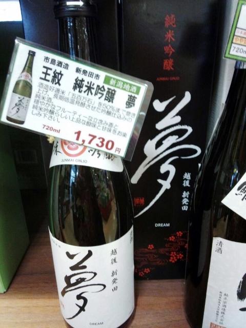 日本酒「夢」