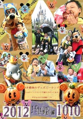 20121010東京ディズニーランド