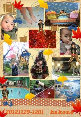 20121129-1201箱根旅行