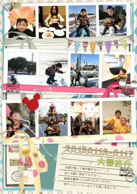 20130113-0117大雪旅行