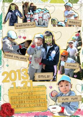 20130131かぜっこ大会