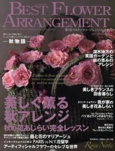Best Flower Arrangment